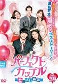 パーフェクトカップル〜恋は試行錯誤〜 Vol.29