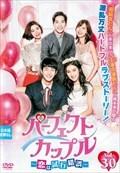 パーフェクトカップル〜恋は試行錯誤〜 Vol.30