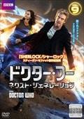 ドクター・フー ネクスト・ジェネレーション Vol.9