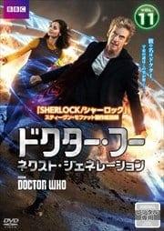 ドクター・フー ネクスト・ジェネレーション Vol.11