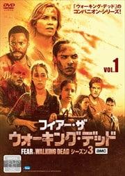 フィアー・ザ・ウォーキング・デッド シーズン3 Vol.1