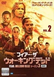 フィアー・ザ・ウォーキング・デッド シーズン3 Vol.2