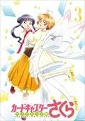 カードキャプターさくら クリアカード編 Vol.3