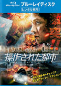 【Blu-ray】操作された都市