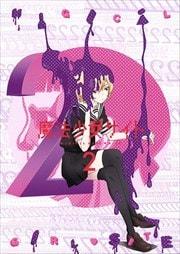 魔法少女サイト 第2巻