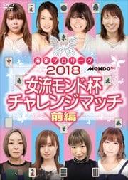 麻雀プロリーグ 2018女流モンド杯 チャレンジマッチ 前編