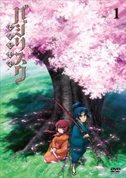 バジリスク 〜桜花忍法帖〜 vol.1