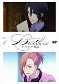 Butlers〜千年百年物語〜 第1巻