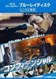 【Blu-ray】コンフィデンシャル/共助