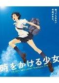 【Blu-ray】劇場版アニメーション『時をかける少女』