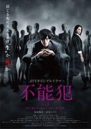 dTVオリジナルドラマ「不能犯」 Vol.1