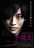 dTVオリジナルドラマ「不能犯」 Vol.2
