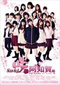 映画「咲-Saki-阿知賀編 episode of side-A」