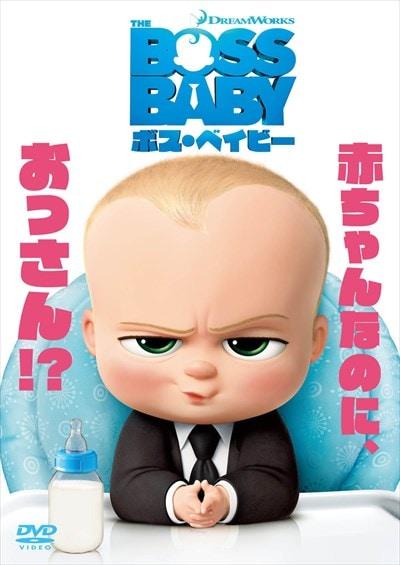 DVD ボス・ベイビー
