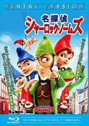 【Blu-ray】名探偵シャーロック・ノームズ