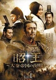 昭王〜大秦帝国の夜明け〜 Vol.1