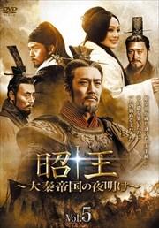 昭王〜大秦帝国の夜明け〜 Vol.5