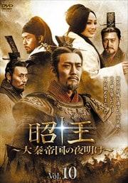 昭王〜大秦帝国の夜明け〜 Vol.10
