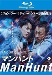 【Blu-ray】マンハント