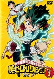 僕のヒーローアカデミア 3rd Vol.1