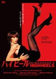 ハイヒール (1991)