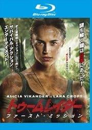 【Blu-ray】トゥームレイダー ファースト・ミッション