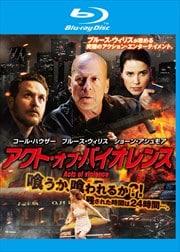 【Blu-ray】アクト・オブ・バイオレンス
