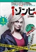iゾンビ <セカンド・シーズン> Vol.1