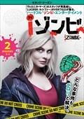 iゾンビ <セカンド・シーズン> Vol.2