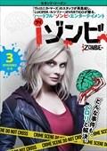 iゾンビ <セカンド・シーズン> Vol.3