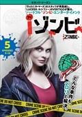iゾンビ <セカンド・シーズン> Vol.5