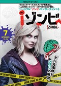 iゾンビ <セカンド・シーズン> Vol.7