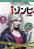 iゾンビ <セカンド・シーズン> Vol.9