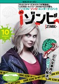 iゾンビ <セカンド・シーズン> Vol.10