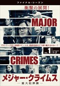 メジャー・クライムス -重大犯罪課- <ファイナル・シーズン> Vol.1