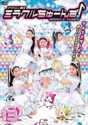 アイドル×戦士 ミラクルちゅーんず! vol.13