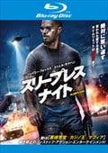 【Blu-ray】スリープレス・ナイト