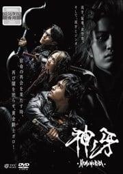 【劇場版】牙狼<GARO>神ノ牙-KAMINOKIBA-
