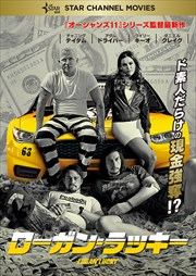 【Blu-ray】ローガン・ラッキー