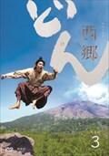 NHK大河ドラマ 西郷どん 完全版 3