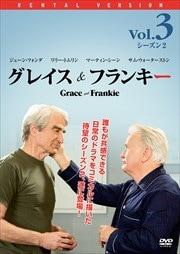 グレイス&フランキー シーズン2 Vol.3