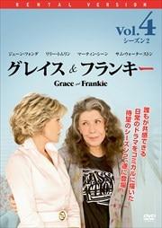 グレイス&フランキー シーズン2 Vol.4
