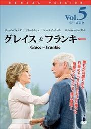 グレイス&フランキー シーズン2 Vol.5