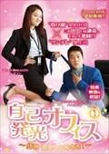 自己発光オフィス〜拝啓 運命の女神さま!〜 Vol.1