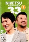 にけつッ!! 33 1