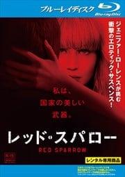 【Blu-ray】レッド・スパロー