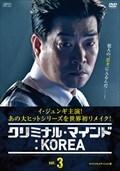 クリミナル・マインド:KOREA <スペシャルエディション版> Vol.3