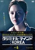 クリミナル・マインド:KOREA <スペシャルエディション版> Vol.4