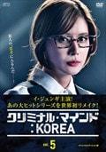 クリミナル・マインド:KOREA <スペシャルエディション版> Vol.5