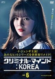 クリミナル・マインド:KOREA <スペシャルエディション版> Vol.6
